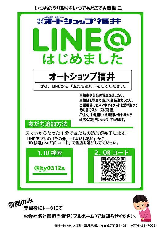 ライン@チラシLINE改正2.jpg