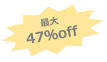 【新入社員研修】教育ツールを5月末まで割引販売致します。最大47%off!