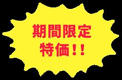 4_hukidashi.png