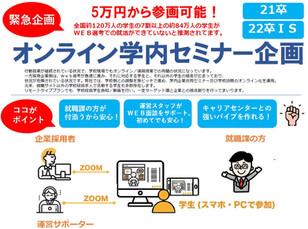 【新卒採用】 オンライン学内セミナーのご紹介
