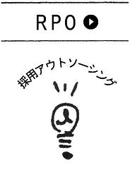 rpo.png