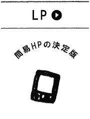LP・ランディングページ