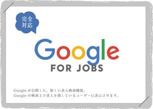 googleしごと検索(GoogleForJobs)とは…?