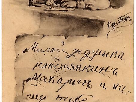 """""""Vanka"""", by Anton Chekhov"""