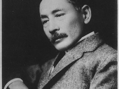 """Oreiller d'herbes"", Natsume Sôseki (1867-1916)"