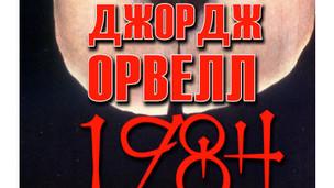 Война — это мир. Д.Оруэлл «1984»
