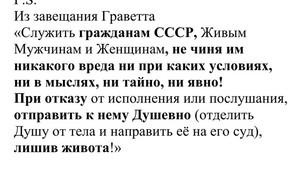 Завещание Р.Граветта (2006)
