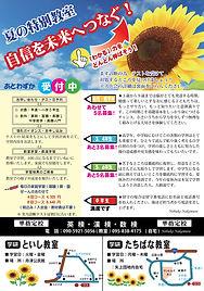 学研チラシ2019夏-1.jpg