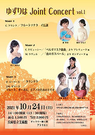 Joint Concert チラシ-1.jpg