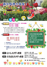 学研チラシ2021春アウトライン前(訂正版)-1.jpg