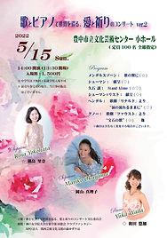 横畠様チラシ -1.jpg