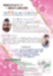 2019.3.2新響チラシ.jpg