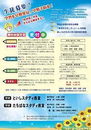 学研チラシ2021夏アウトライン前-1.jpg