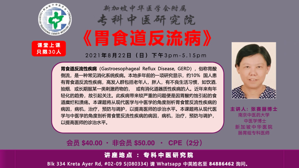20210822专科中医研究院张赛丽博士主讲 《胃食道反流病》.jpg