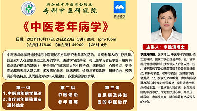 20211017中国成都中医药大学李胜涛教授主讲 VOO 《中医老年病学》.001.jpeg