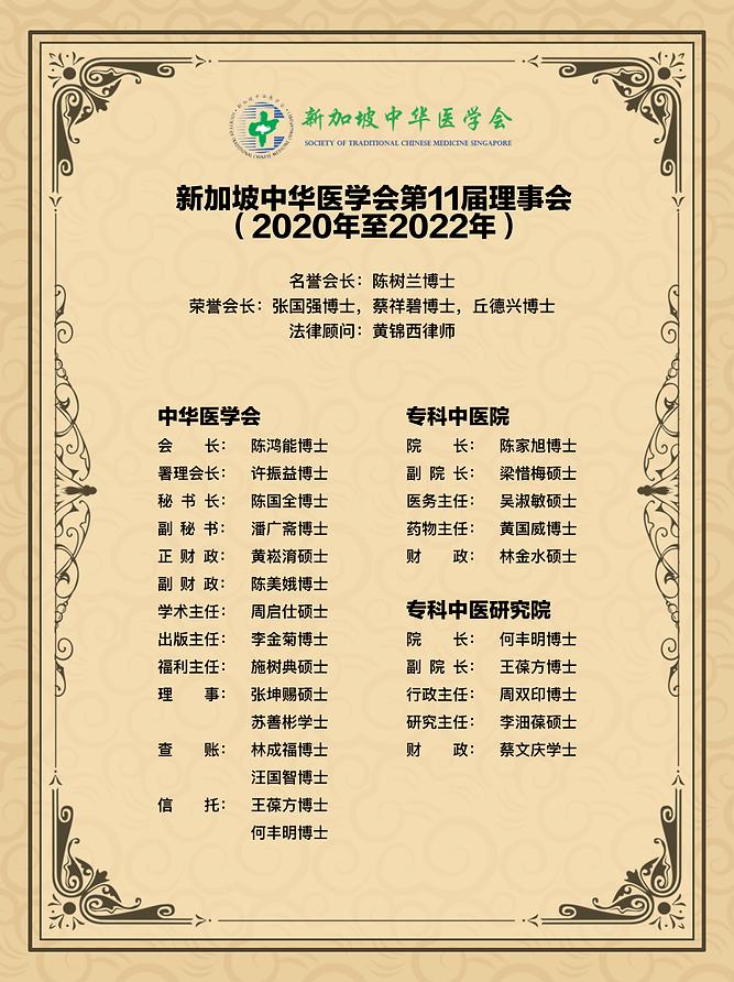 理事2020-2022.png