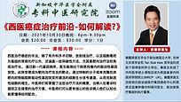 20211030黄醒荣医生主讲 ZOOM 《西医治疗癌症前沿-如何解读?》.001.jpeg