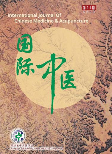 国际中医 第11期 International Journal of Chinese Medicine and Acupuncture No. 11