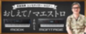 synthseminer_bannerのコピー.jpg
