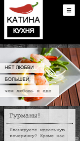 Рестораны website templates – Кейтеринг