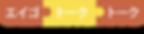 ET logo only (1).png