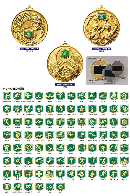 Vマークメダル1.jpg
