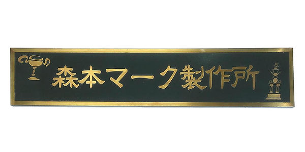 真鍮看板2.jpg