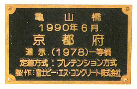 橋歴板.jpg