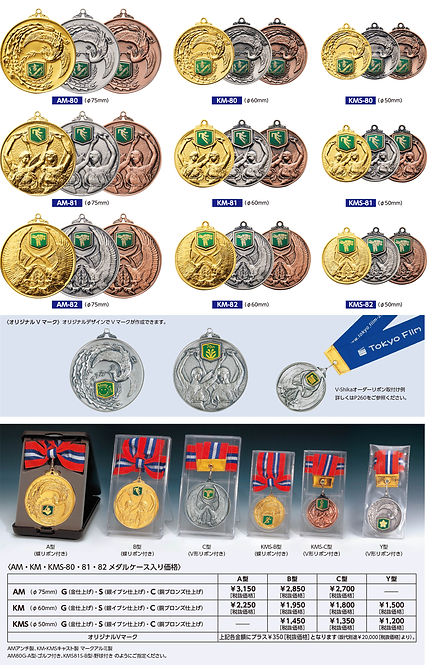 Vマークメダル2.jpg
