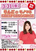 0331 りんご ポスター.png