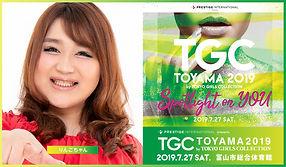 toyama2019_twitter_ringo.jpg
