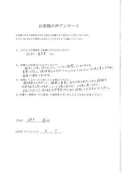 お客様アンケート(離婚・KY様).jpg