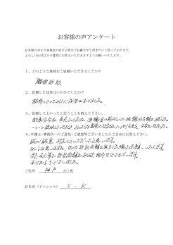お客様アンケート(離婚・SK様).jpg