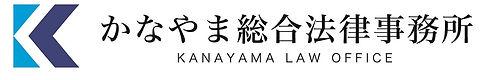 神戸の弁護士かなやま総合法律事務所ロゴ