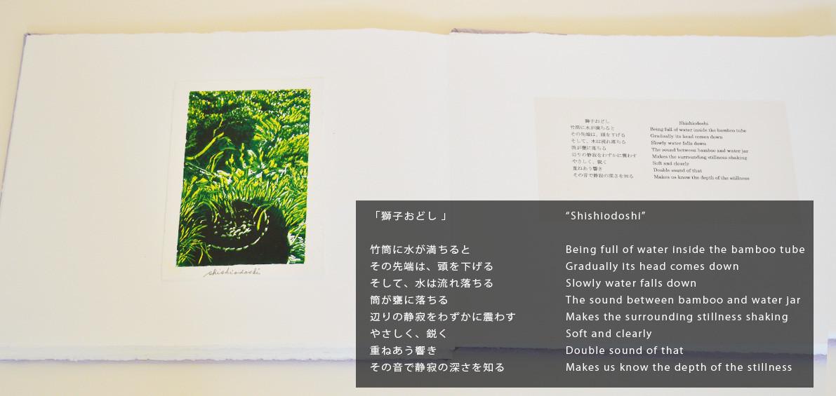 """""""Shishiodoshi"""""""