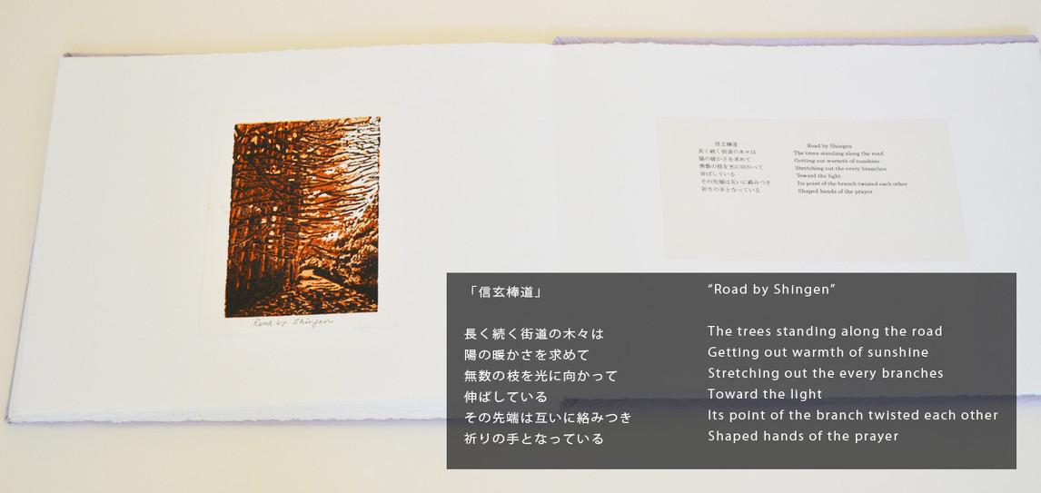"""""""Road by Shingen"""""""