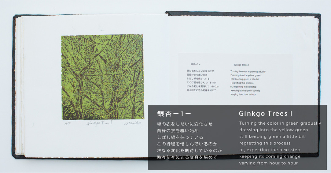 """Gingkoe Tree"""