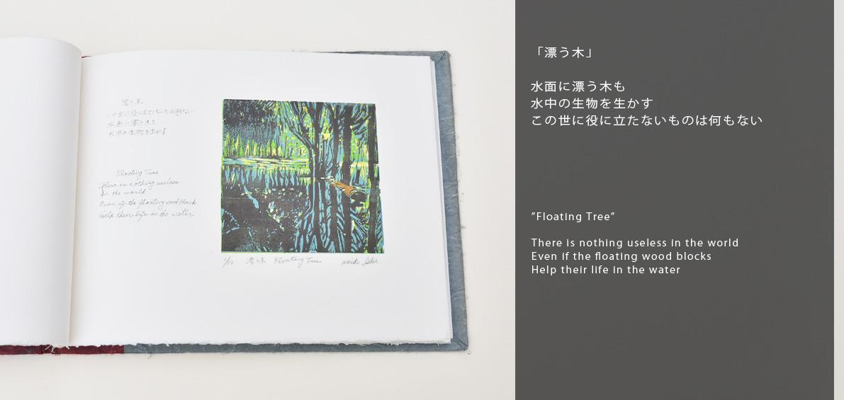 """Floating Tree"""
