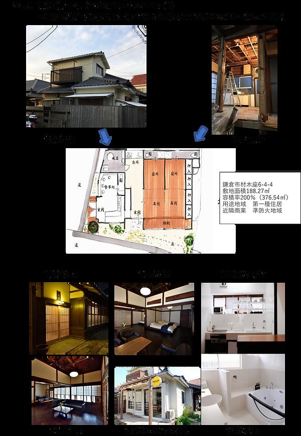 鎌倉①.png