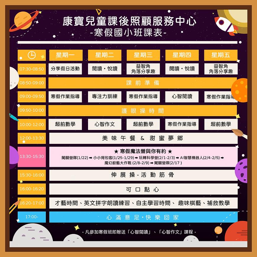 康寶兒童課後照顧服務中心-01.png