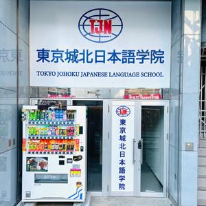 Tokyo Johoku Japanese Language School