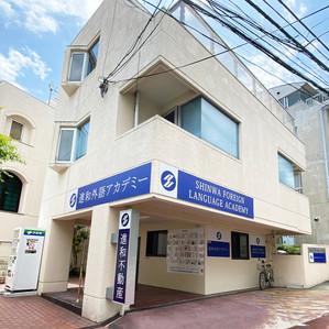Centre de placement pour l'emploi de Shinwa