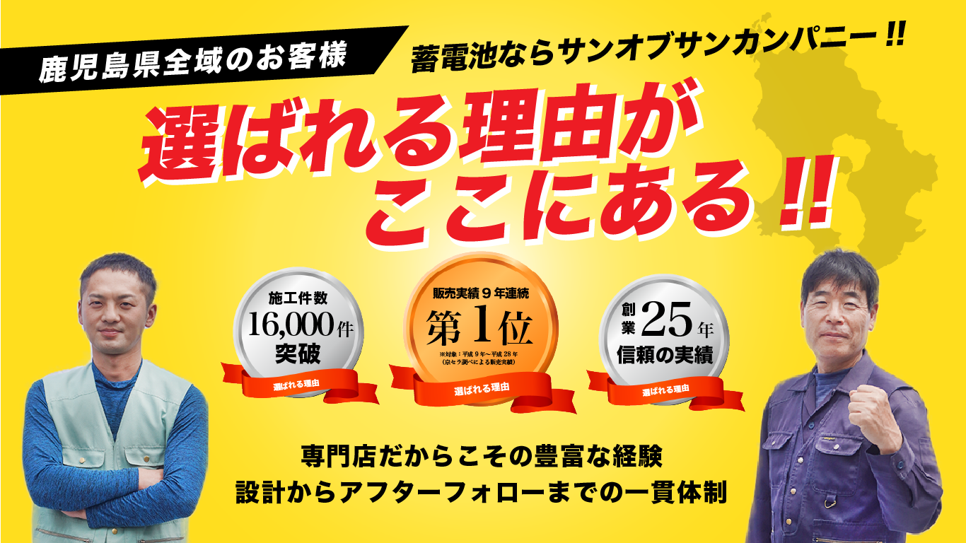 TOPバナー_鹿児島2.png