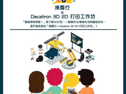 「揀露行 x Decatron 3D 2D 打印工作坊」接受報名!