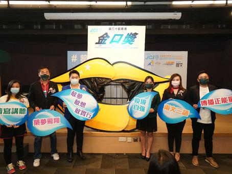 第三十屆香港金口獎 - 築夢典禮順利舉行