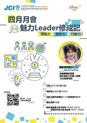 四月月會之魅力Leader修成記