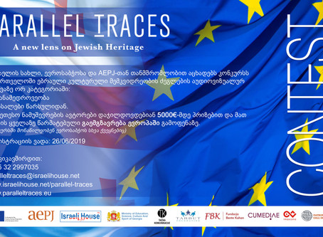 Parallel Traces Contest