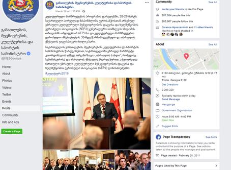 AEPJ General Assembly 2019 Georgia