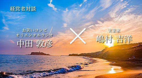 nakata-815x450.jpg