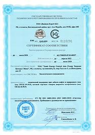 Сертификаты ISO рус_Страница_2.png